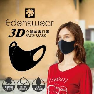 Edenswear pure it 2.5鋅纖維防霾口罩-隔絕空汙捍衛您的健康